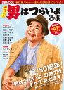 50周年!男はつらいよぴあ 日本中で愛される寅さんの魅力のすべてを徹底解剖! (ぴあMOOK)