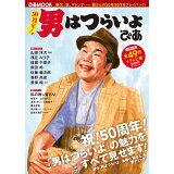 50周年!男はつらいよぴあ (ぴあMOOK)