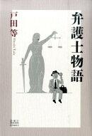 弁護士物語