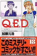 Q.E.D.証明終了(18)