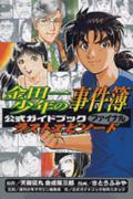 金田一少年の事件簿公式ガイドブック(ファイナル)