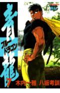 青龍(7)
