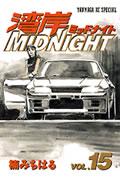 湾岸MIDNIGHT(15)