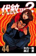 代紋TAKE2(44)