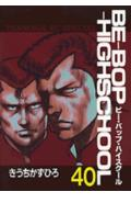 Be-bop-highschool(40)