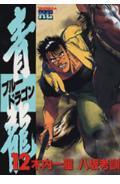 青龍(12)
