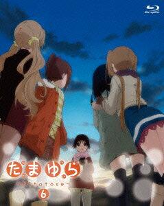 たまゆら〜hitotose〜第6巻【Blu-ray】 [ 竹達彩奈 ]