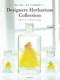 Designers Herbarium Collection 想いを形に、花でつくる新感覚アート [ 小河原 晴美 ]