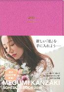 MEGUMI KANZAKI SCHEDULEBOOK(ピンク)(2018)