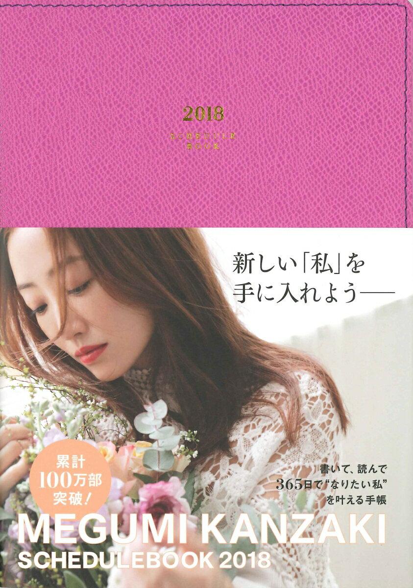 MEGUMI KANZAKI SCHEDULEBOOK(ピンク)(2018) 新しい「私」を手に入れよう [ 神崎恵 ]