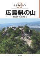 広島県の山