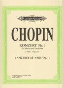 ピアノ協奏曲第1番ホ短調Op.11
