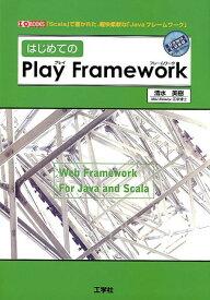 はじめての「Play Framework」 (I/O BOOKS) [ 清水美樹 ]
