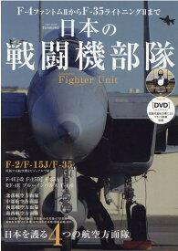 日本の戦闘機部隊 永久保存版F-4ファントム2からF-35ライトニン 日本を護る4つの航空方面隊 (EIWA MOOK)