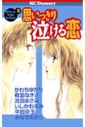 思いっきり泣ける恋(1)