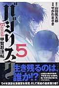 バジリスク(5) 甲賀忍法帖 (ヤングマガジンKC) [ せがわまさき ]