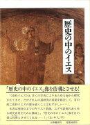 【バーゲン本】歴史の中のイエス