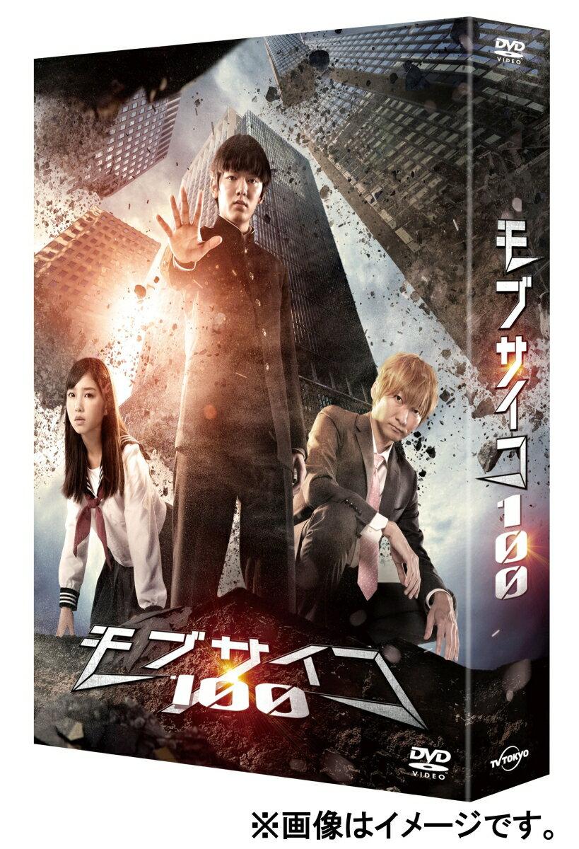 ドラマ「モブサイコ100」DVD-BOX [ 濱田龍臣 ]