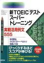 新TOEICテストスーパートレーニング実戦活用例文555 [ 木村哲也(英語) ]