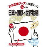 パッと開く日本の国旗と世界地図
