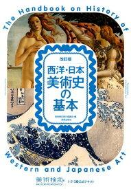 西洋・日本美術史の基本改訂版 美術検定1・2・3級公式テキスト [ 美術検定実行委員会 ]