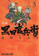 軍師黒田官兵衛伝(3)
