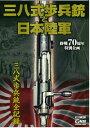 三八式歩兵銃と日本陸軍 終戦70周年特別企画 (ホビージャパンmook)
