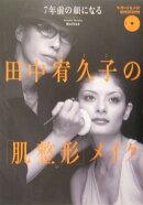 田中宥久子の「肌整形」メイク