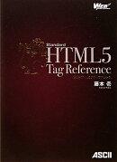標準HTML5タグリファレンス