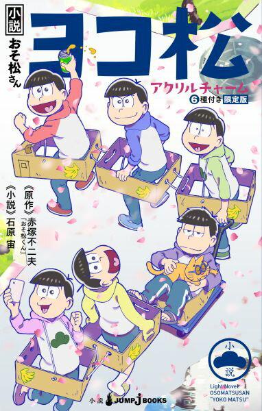 小説おそ松さん ヨコ松 アクリルチャーム6種付き限定版 (JUMP j BOOKS) [ 石原 宙 ]