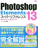 Photoshop Elements 13スーパーリファレンス