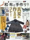 和布と手作り(第11号)