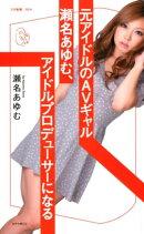 元アイドルのAVギャル瀬名あゆむ、アイドルプロデューサーになる