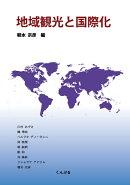 地域観光と国際化