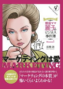 【POD】銀座ママ麗子のビジネス事件簿1--マーケティングは愛