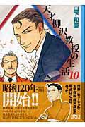 天才柳沢教授の生活(10)
