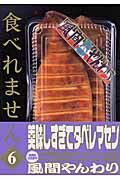 食べれません(6)