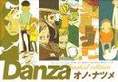 Danza限定版