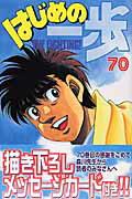 はじめの一歩(70)