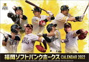 卓上 福岡ソフトバンクホークス(2022年1月始まりカレンダー)