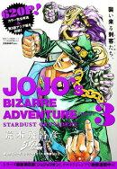 ジョジョの奇妙な冒険 第3部 スターダストクルセイダース総集編(vol.2)