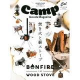 キャンプ・グッズ・マガジン(vol.09) 焚き火と薪ストーブ (ATMムック Cal特別編集)