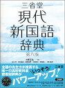 三省堂現代新国語辞典 第六版 [ 小野 正弘 ]