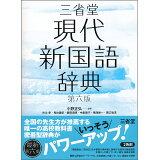 三省堂現代新国語辞典第6版