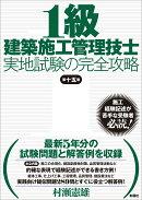 1級建築施工管理技士 実地試験の完全攻略 第十五版
