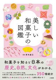 美しい和菓子の図鑑 [ 青木 直己 ]