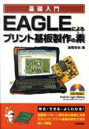基礎入門EAGLEによるプリント基板製作の素
