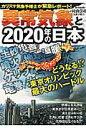 異常気象と2020年の日本 カリスマ気象予報士が緊急レポート! (Dia collection) [ 村山貢司 ]