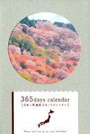 365日日本一周絶景日めくりカレンダー