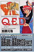 Q.E.D.証明終了(19)